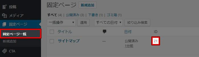サイトマップ ID