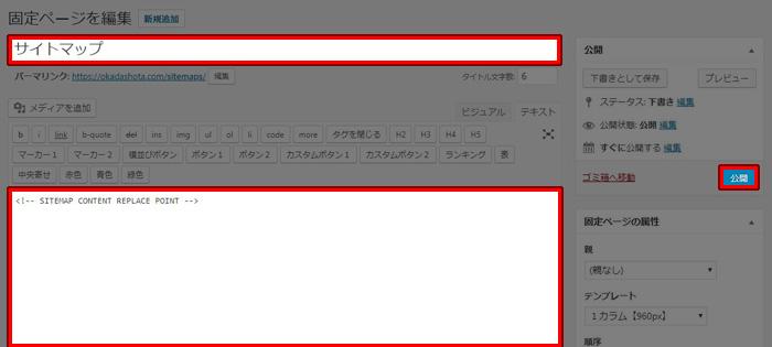 固定ページ サイトマップ