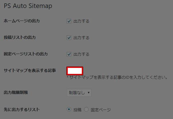 サイトマップを表示する記事