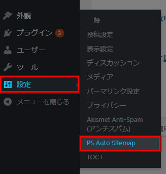 設定 PS Auto Sitemap