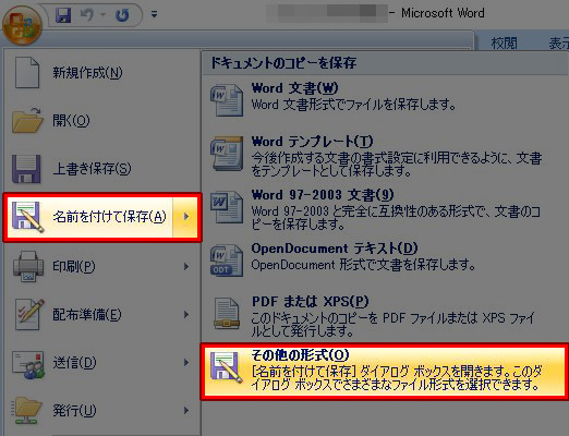 Word その他の形式