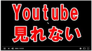 YouTube 見れない