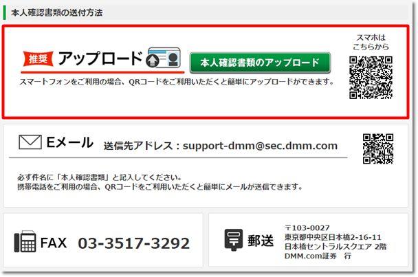 DMM 書類送付