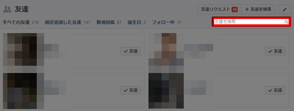 Facebook 友達検索