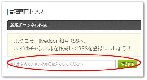 ライブドアRSS 新規チャンネルの作成