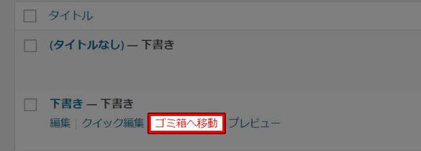 WordPress 記事削除