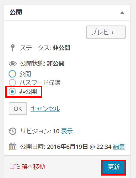 WordPress 非公開