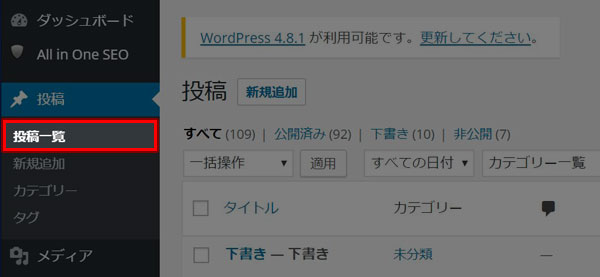 WordPress 投稿一覧