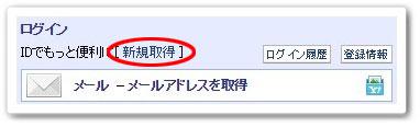Yahoo 新規取得