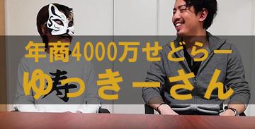 ゆっきー 岡田