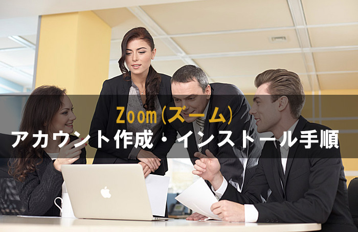 Zoom インストール