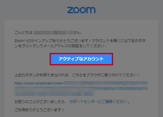 Zoom アクティブなアカウント