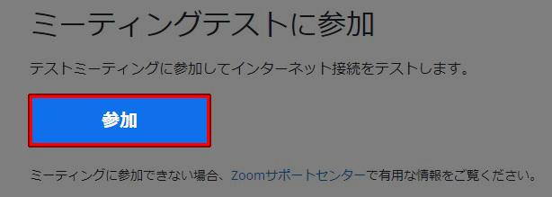 Zoom ミーティングテストに参加