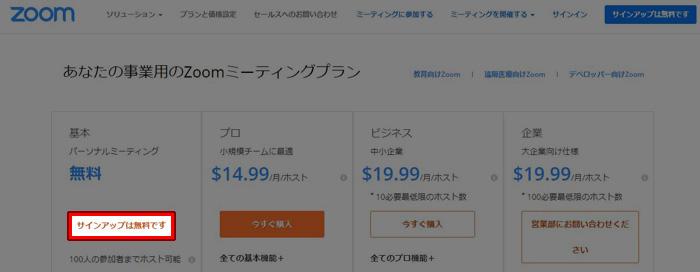 Zoom サインアップは無料です