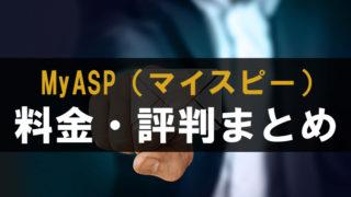 マイスピー 評判