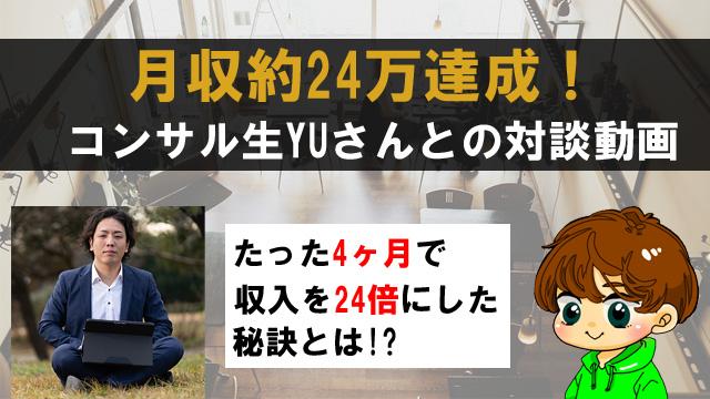 YU 岡田