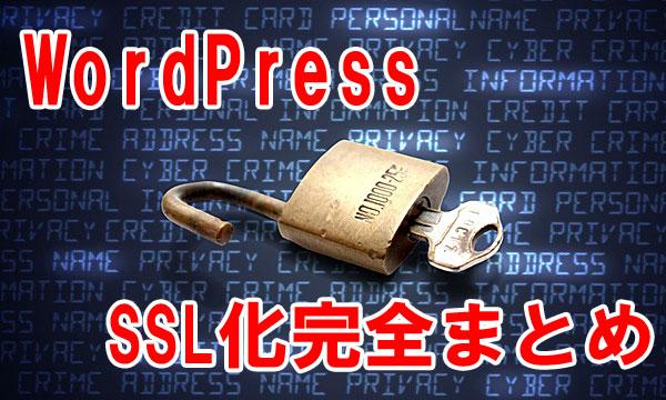 WordPress ssl化 エックスサーバー
