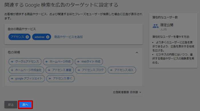 関連する Google 検索を広告のターゲットに設定する