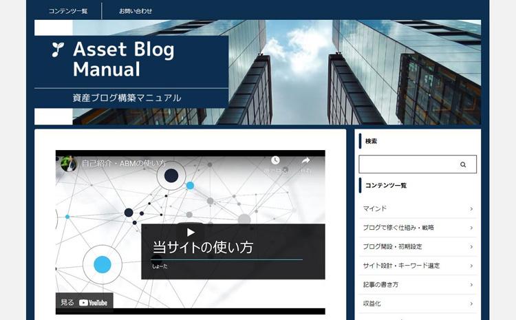 資産ブログ構築マニュアル