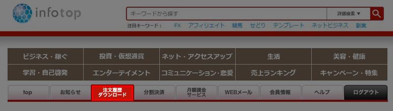 インフォトップ 注文履歴ダウンロード